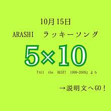 嵐/5×10 プリ画像