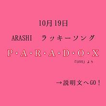 嵐/P・A・R・A・D・O・X プリ画像