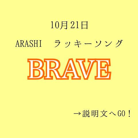 嵐/BRAVEの画像 プリ画像