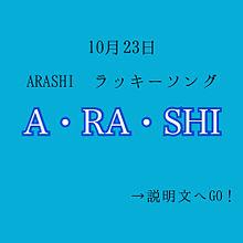 嵐/A・RA・SHI プリ画像