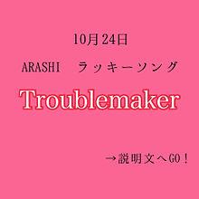 嵐/Troublemakerの画像(#二宮和也に関連した画像)