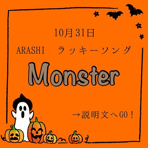嵐/Monsterの画像(プリ画像)
