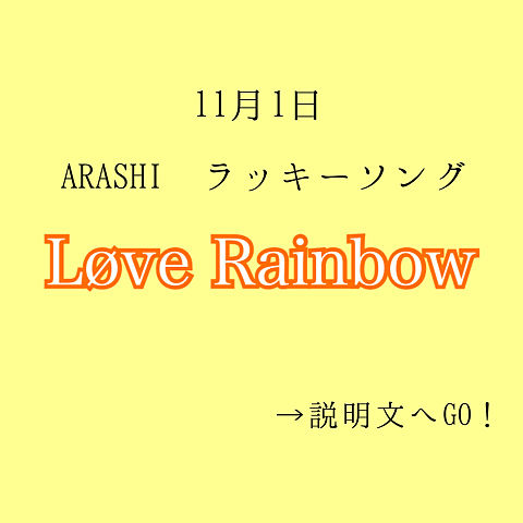 嵐/Løve Rainbowの画像(プリ画像)