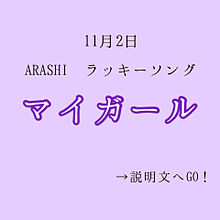 嵐/マイガールの画像(櫻井翔に関連した画像)