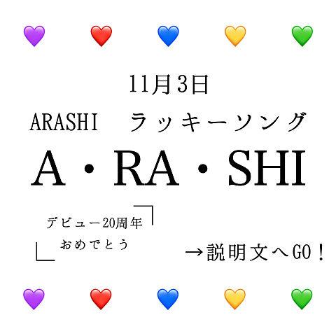 嵐/A・RA・SHI デビュー20周年おめでとうの画像 プリ画像