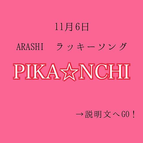 嵐/PIKA☆NCHIの画像(プリ画像)