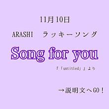 嵐/Song for youの画像(嵐5人幸せにしてやるよに関連した画像)