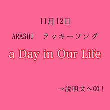 嵐/a Day in Our Life プリ画像