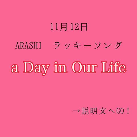 嵐/a Day in Our Lifeの画像(プリ画像)