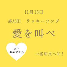 ニノ おめでとうの画像(嵐5人幸せにしてやるよに関連した画像)
