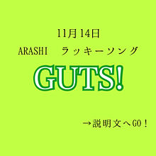 嵐/GUTS!の画像(嵐5人幸せにしてやるよに関連した画像)