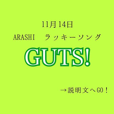 嵐/GUTS!の画像(プリ画像)