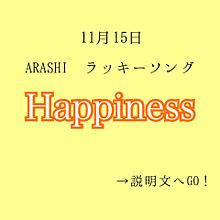 嵐/Happinessの画像(Happinessに関連した画像)