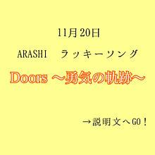 嵐/Doors ~勇気の軌跡~ プリ画像