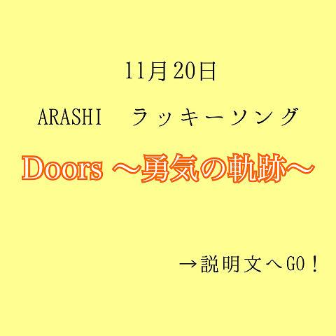 嵐/Doors ~勇気の軌跡~の画像(プリ画像)