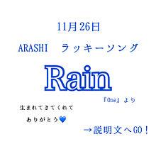 大野智/Rainの画像(Rainに関連した画像)