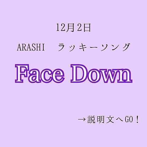 嵐/Face Downの画像 プリ画像