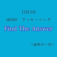 嵐/Find The Answe プリ画像