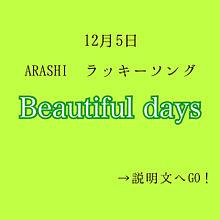 嵐/Beautiful days プリ画像