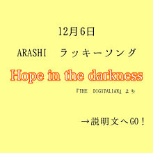 嵐/Hope in the darkness プリ画像