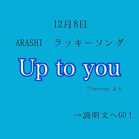 嵐/Up to youの画像 プリ画像