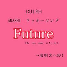 嵐/Future プリ画像