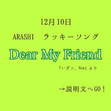 嵐/Dear My Friend プリ画像