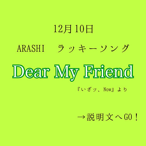 嵐/Dear My Friend
