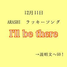 嵐/I'll be there プリ画像