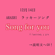 嵐/Song for you