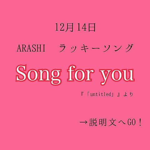 嵐/Song for you