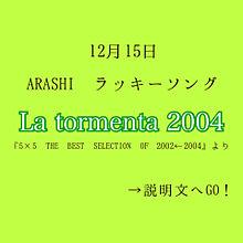 嵐/La tormenta 2004 プリ画像