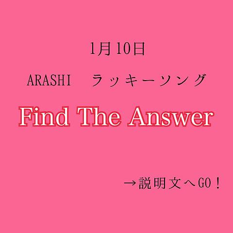 嵐/Find The Answerの画像(プリ画像)