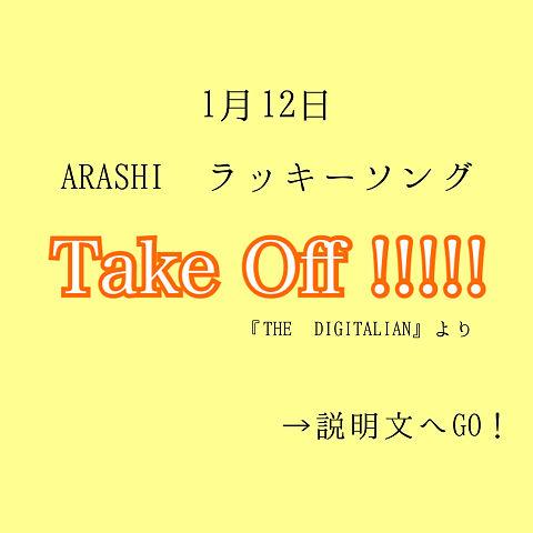 嵐/Take Off !!!!!の画像(プリ画像)