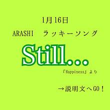 嵐/Still... プリ画像