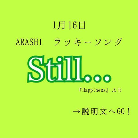 嵐/Still...の画像(プリ画像)