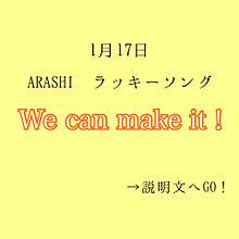 嵐/We can make it! プリ画像