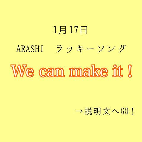 嵐/We can make it!の画像(プリ画像)