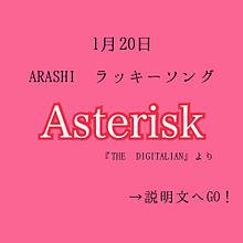 嵐/Asterisk プリ画像