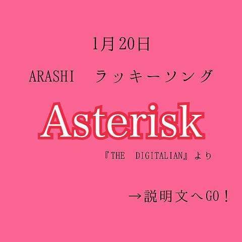 嵐/Asteriskの画像 プリ画像