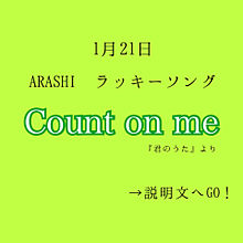嵐/Count on me プリ画像
