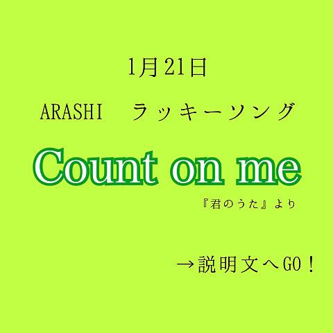 嵐/Count on meの画像(プリ画像)