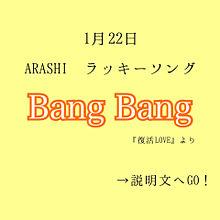 嵐/Bang Bang プリ画像