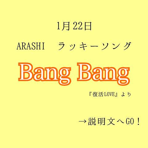 嵐/Bang Bangの画像(プリ画像)