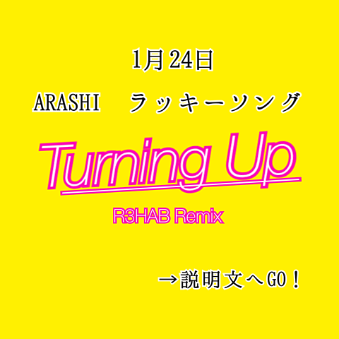 嵐/Turning Up (R3HAB Remix)の画像(プリ画像)
