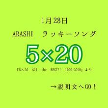 嵐/5×20 プリ画像