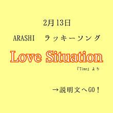 嵐/Love Situationの画像(lovesituationに関連した画像)