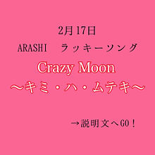 嵐/Crazy Moon~キミ・ハ・ムテキ~ プリ画像