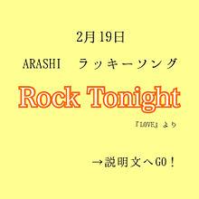 嵐/Rock Tonight プリ画像