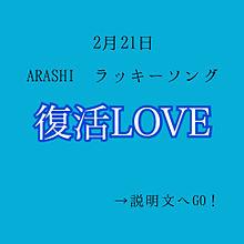 嵐/復活LOVE プリ画像